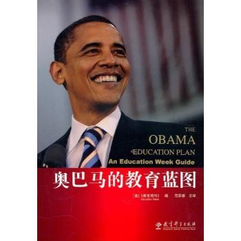 奥巴马的教育蓝图/(美)教育周刊