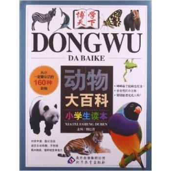 动物大百科:小学生读本/魏红霞