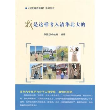 我是这样考入清华北大的 燕园双成教育著 9787511616104