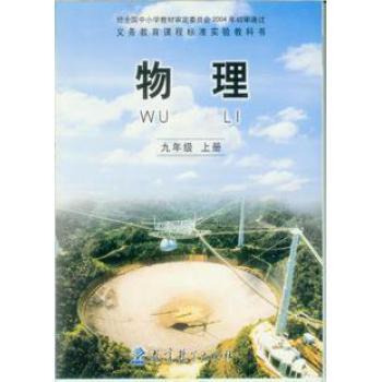 世界的热机第三章磁与电第四章认识电路第五章探究电流第六章欧姆定律