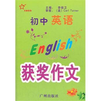 初中英语获奖作文