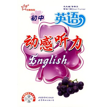 初中英语动感听力