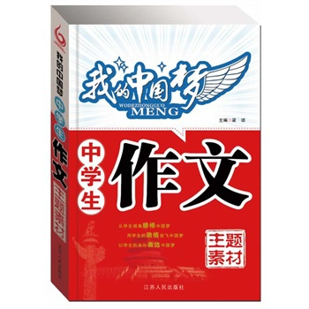 我的中国梦 中学生作文主题素材