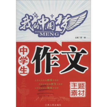 中学生作文主题素材-我的中国梦/梁颂