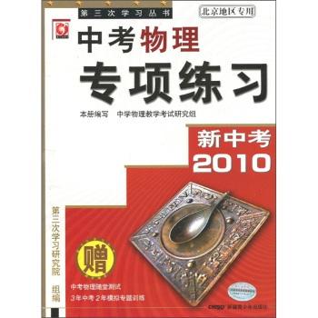 2010新中考物理专项练习(北京地区专用)
