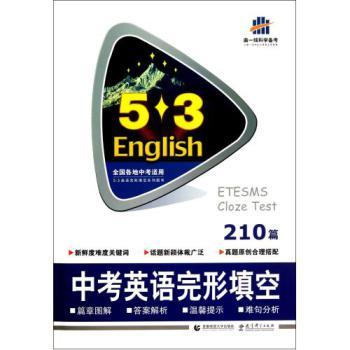 中考英语完形填空210篇(含答案全解全析)