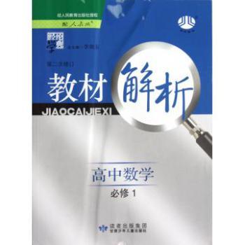 高中数学(必修1配人教版第2次修订)/经纶学典教材解析