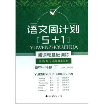 语文周计划阅读与基础训练5+1(高1下全新版)