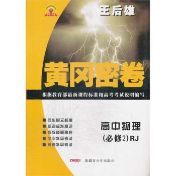 黄冈密卷高中物理必修2/人教版13