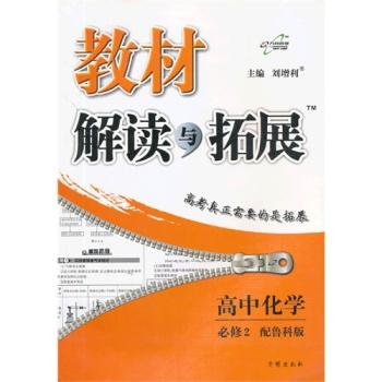 (2014春)教材解读与拓展高中化学(必修2)—鲁科版