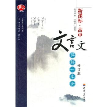 新课标·高中文言文必修15一本全(江苏国标) (2012年6月印刷)