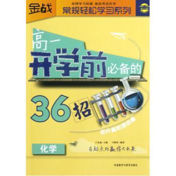 高一开学前必备的36招(化学)/常规轻松学习系列