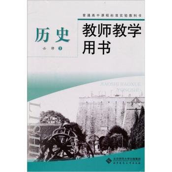 高二历史必修三专题六结构框图