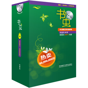书虫.牛津英汉双语读物(6级·适合高三·大学低年级,套装共8册,附MP3光盘)