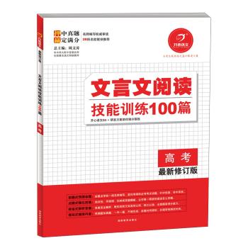 开心语文·文言文阅读技能训练100篇:高考(最新修订版)