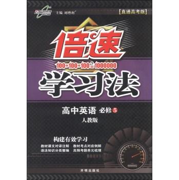 倍速学习法:高中英语(必修5)(人教版)(直通高考版)(2013年秋季使用)