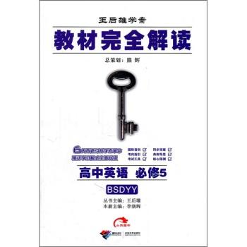 教材完全解读:高中英语(必修5)(北师大版)