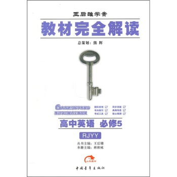 教材完全解读:高中英语(必修5)(人教)