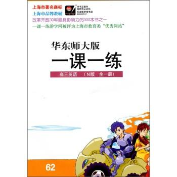 一课一练:高3英语(N版)(全1册)(华东师大版)