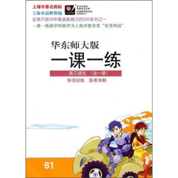一课一练:高3语文(全1册)(华东师大版)