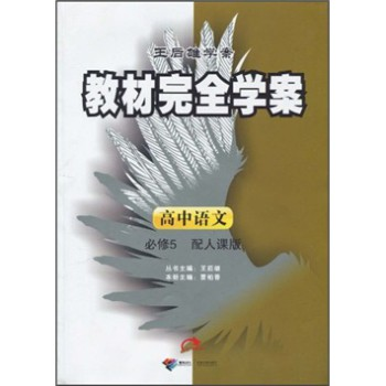教材完全学案:高中语文必修5(配人课版)