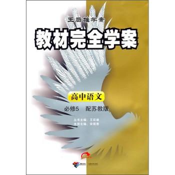 王后雄学案·教材完全学案:高中语文(必修5)(配苏教版)