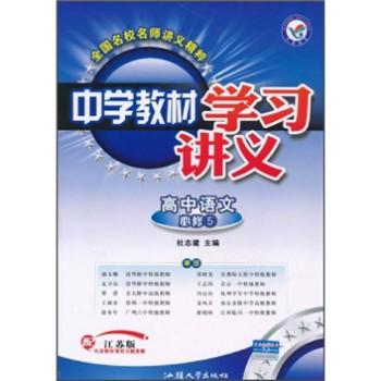 中学教材学习讲义:高中语文(必修5)(配江苏版)