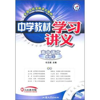 中学教材学习讲义:高中语文(必修5)(配人民教育版)