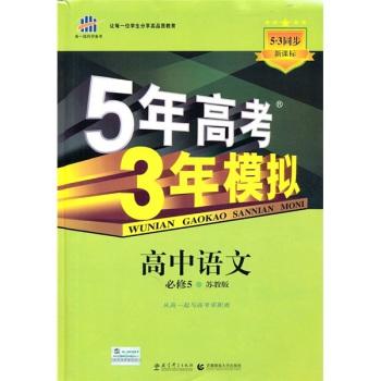 曲一线科学备考·5年高考3年模拟:高中语文(必修5)(苏教版)(新课标5·3同步)