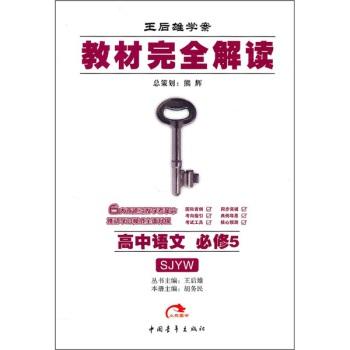 王后雄学案·教材完全解读:高中语文(必修5)(SJYW)