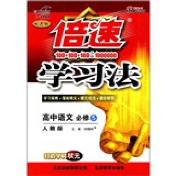 倍速学习法:高中语文(必修5)(人教版·改进版)