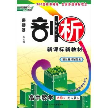 高中数学(必修5)(配人教A)