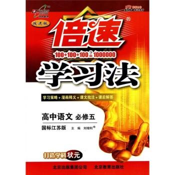 倍速学习法:高中语文(必修5)(国标江苏版·改进版)