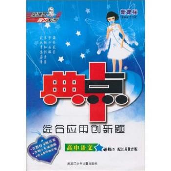 典中点·综合应用创新题:高中语文(必修5)(配江苏教育版)(新课标)