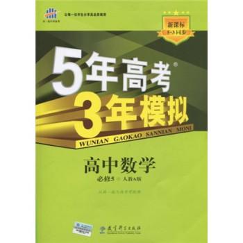 曲一线科学备考·5年高考3年模拟:高中数学(必修5)(人教A版)(2011版)