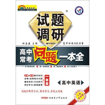 2014年试题调研长销书《高中常考问题一本全》:英语