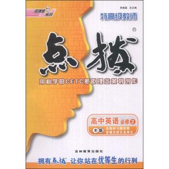 荣德基高中系列·特高级教师点拨:高中英语(必修2·R版))