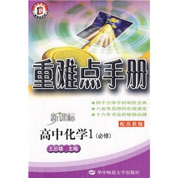 重难点手册:高中化学1(必修)(新课标配苏教版)