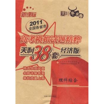 天利38套·(2011)新课标全国各省市高考模拟试题精粹(经济版):理科综合
