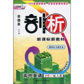荣德基剖析新课标新教材:高中英语(必修1)(配人教)