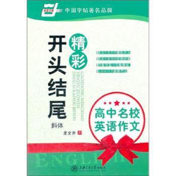 华夏万卷·高中名校英语作文:精彩开头结尾
