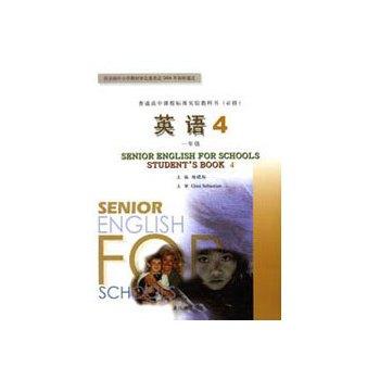 通用 重大版重庆大学出版社高中英语必修4高一下课本