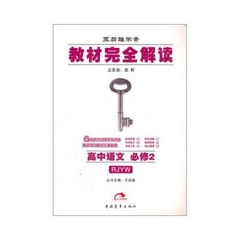 王后雄学案 教材完全解读 高中语文必修2必修二 人民教育出版社人教版