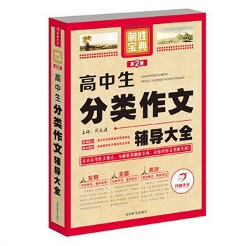 制胜宝典 高中生分类作文辅导大全(第2版)