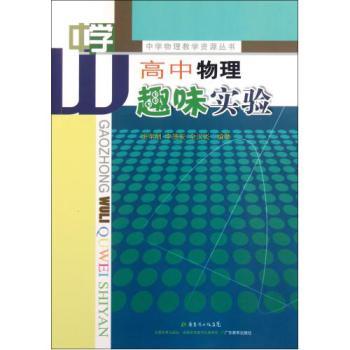 高中物理趣味实验/中学物理教学资源丛书