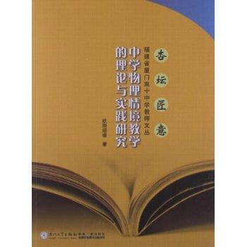 初中物理个性化教学的理论研究和实践