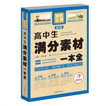 全新正版 高中生满分素材一本全-制胜宝典-第2版