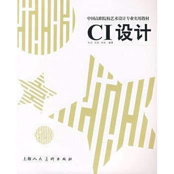 ci设计/中国高职院校艺术设计专业实用教材