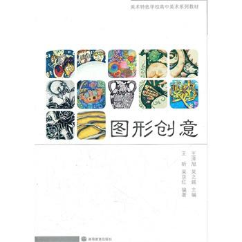 图形创意(美术特色学校高中美术系列教材) 9787040204704