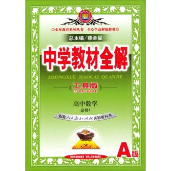 中学教材全解工具版:高中数学(必修1,人教版A,2014)